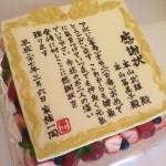 賞状・感謝状ケーキ